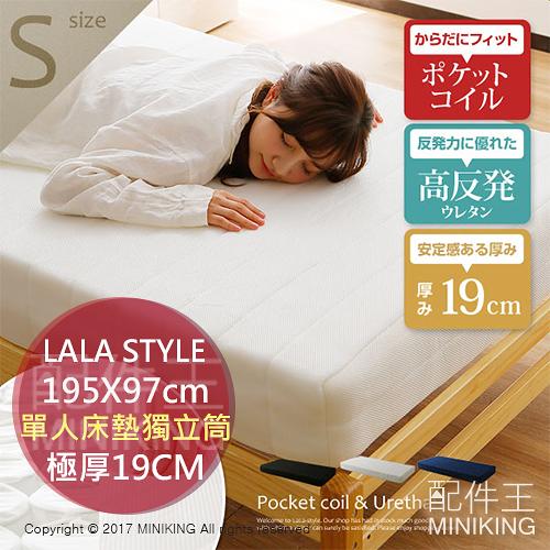 【配件王】免運 日本代購 LALA STYLE 極厚19CM 單人床墊 獨立筒 透氣 床墊 S尺寸 三色 高反彈