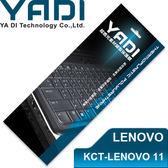 YADI 亞第 超透光 鍵盤 保護膜 KCT-LENOVO 11 LENOVO筆電專用 U310、U400、S300、YOGA13等