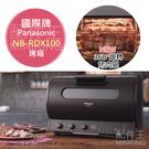 日本代購 空運 Panasonic 國際牌 NB-RDX100 360度迴轉 烤箱 烤麵包機 燻烤爐