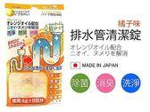 日本製 排水管清潔錠 橘味 阻塞 排水口 流理台洗手台 洗衣機 馬桶水管  《Life Beauty》
