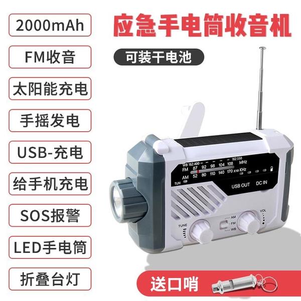太陽能應急收音機手電筒手搖發電防災收音機 防災物資儲備警報燈