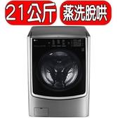 LG 樂金【F2721HTTV】 21公斤蒸洗脫烘滾筒洗衣機 優質家電