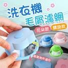 《漂浮過濾!集結毛絮》洗衣機毛屑濾網 集毛器 除毛屑 過濾網 除毛器 棉絮 濾網 過濾