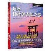 日本神社與寺院之旅
