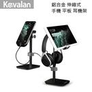 Kavalan 鋁合金多功手機平板架 耳機架 手機平板通用支架 可同時置放耳機 高度伸縮自由調整 95-FSD016