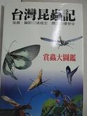 【書寶二手書T7/動植物_EMI】台灣昆蟲記_潘建宏