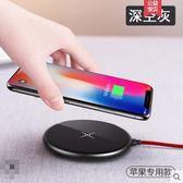 M-【第一衛胡同】iphoneX蘋果8無線充電器iPhone8plus三星s8手機P快充X小米八專用