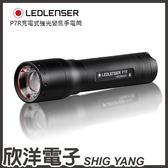 德國 LED LENSER P7R強光手電筒(9608R) 快速變焦/IPX4防水/磁吸充電
