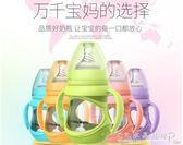 嬰兒玻璃奶瓶防摔防脹氣硅膠寬口徑吸管新生兒寶寶用品『CR水晶鞋坊』