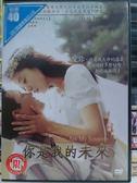 挖寶二手片-N09-001-正版DVD*韓片【你是我的未來】-全度妍*黃政民