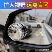 高清後視鏡小圓鏡360度可調大視野反光汽車用盲點倒車廣角輔助鏡WD 溫暖享家