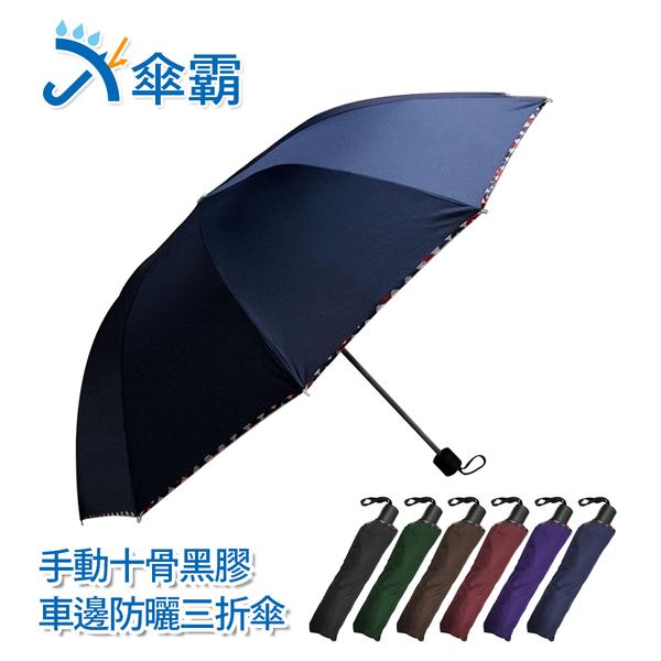 傘霸 手動十骨抗UV車邊三折傘