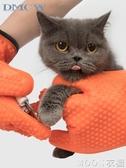 貓咪防咬防抓加厚加絨洗澡手套硅膠洗澡刷打針修剪指甲寵物洗澡 moon衣櫥