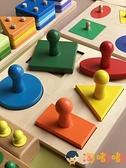 拼圖寶寶早教益智手抓嵌板拼圖教具顏色形狀配對玩具【淘嘟嘟】