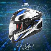 [中壢安信]ZEUS 瑞獅 1600 彩繪 AK4 藍 碳纖維 極輕量 Carbon 全罩 安全帽 雙鏡片