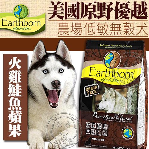 【培菓幸福寵物專營店】美國Earthborn原野優越》農場低敏無穀犬狗糧2.27kg5磅
