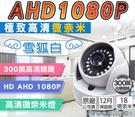 監視器 AHD 1080P室內半球 18 IR 微奈米陣列 紅外線夜視更亮更清楚 吸頂式 台灣安防