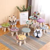 小凳子實木家用小椅子時尚換鞋凳圓凳成人沙發凳矮凳子創意小板凳 IGO