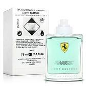 Ferrari法拉利 氫元素中性淡香水-Tester(75ml)★ZZshopping購物網★