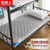 全棉床墊學生宿舍0.9m床1.0單人墊被床褥子1.2米榻榻米軟墊  LN4676【甜心小妮童裝】