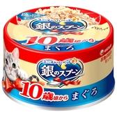 銀湯匙   貓罐頭  鮪魚口味 10歲 適用