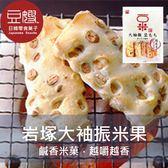 【豆嫂】日本零食 岩塚大袖振米果(塩味/醬油)(10枚)