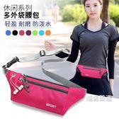 正韓新品多功能腰包防水運動跑步包小包男女戶外厚款女包腰包