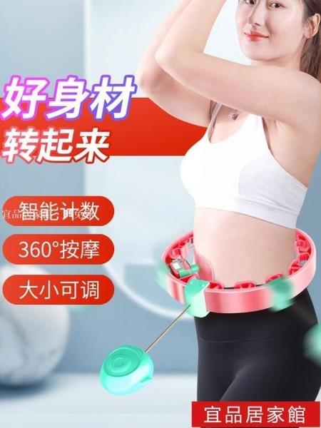 呼啦圈 宋軼同款不會掉的呼啦圈健身瘦肚子美腰收腹加重專用智慧神器 99免運MKS