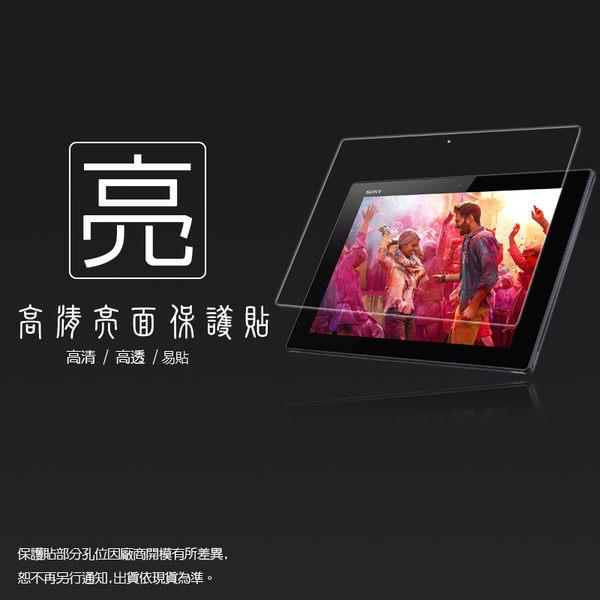 ◇亮面螢幕保護貼 Sony Xperia Tablet Z SGP311/SGP312/Z2 Tablet SGP512 10.1吋 平板保護膜 軟性 亮貼