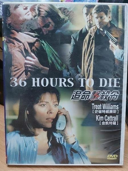 挖寶二手片-Y80-173-正版DVD-電影【追命擊殺令 36 HOURS TO DIE】-史崔特威廉斯 金凱特羅
