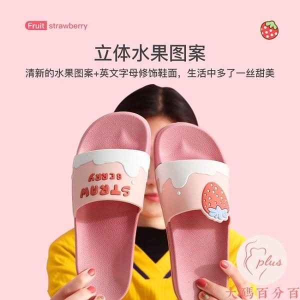 【買一送一】居家拖鞋女士夏天室內情侶可愛夏防滑拖【大碼百分百】
