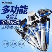 電動刮胡刀多功能鼻毛修剪器男士充電式洗臉刷3D智能水洗剃須刀