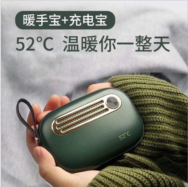 臺灣現貨 復古暖手寶USB充電寶兩用 5000MAh 可愛迷你小巧暖手寶 52°C便捷暖手寶充電寶  新年禮物