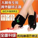 jzule拇外翻矯正器大腳骨腳趾矯形器矯正帶日夜用拇指足外翻矯正 小山好物