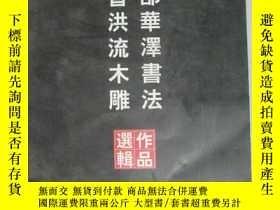 二手書博民逛書店邵華澤書法罕見曾洪流木雕作品選集,.3119 出版1900