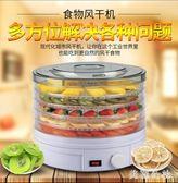 220V透明乾果機家用食品烘乾機水果蔬菜肉類食物脫水風乾機CC2276『美鞋公社』
