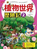 (二手書)植物世界歷險記(2)