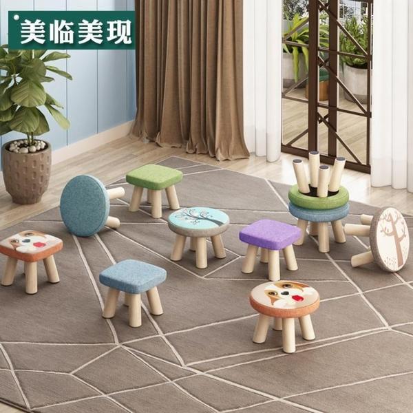 小凳子實木家用小椅子時尚換鞋凳圓凳成人沙發凳矮凳子創意小板凳ATF 母親節禮物