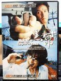 影音專賣店-C00-095-正版DVD-韓片【黑幫】-趙在炫 車仁表 宋善美