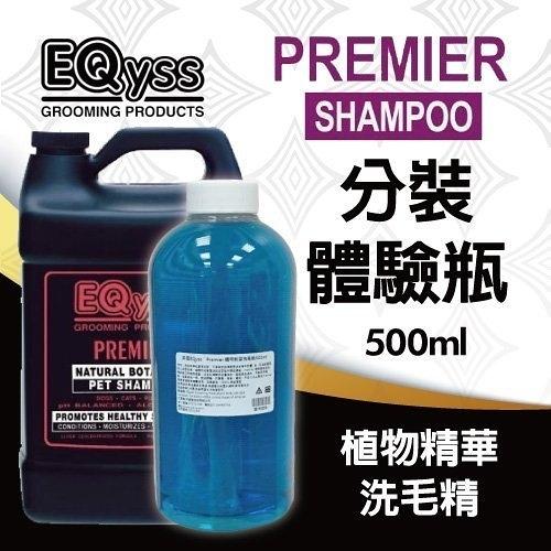 *WANG*【500ml-體驗分裝瓶】美國EQyss˙Premier Shampoo 植物精華洗毛精 不流淚配方