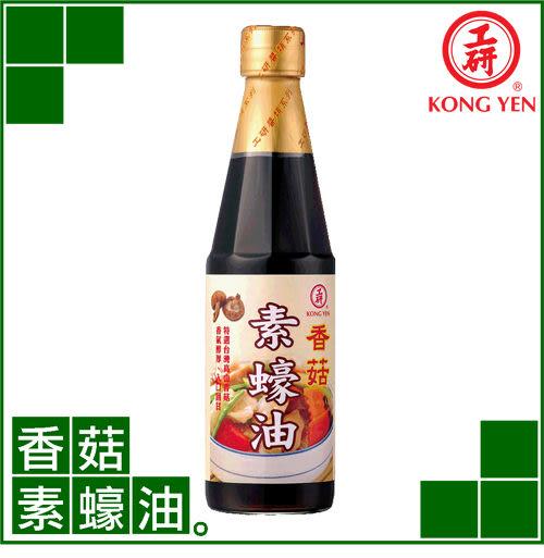 【工研酢】香菇素蠔油(560g•沾醬•素食可用)