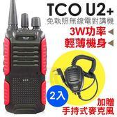 【加贈手持托咪】TCO U2+ 2入組 免執照 3W 無線電對講機UHF 體積輕巧 大音量 音質清晰 U2 plus