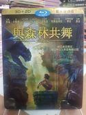 挖寶二手片-Q03-059-正版藍光BD*電影【與森林共舞/3D+2D雙碟/迪士尼】-外紙盒完整