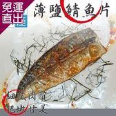 漢哥水產 薄鹽鯖魚片10片組(1片/160-170g)【免運直出】