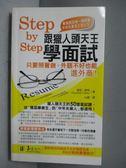 【書寶二手書T5/財經企管_IRO】Step by Step 跟獵人頭天王學面試_海瑟‧索特