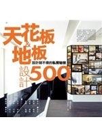 二手書博民逛書店《設計師不傳的私房秘技 天花板&地板設計500》 R2Y ISBN:9866555178