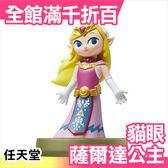日本 amiibo 薩爾達公主 貓眼 薩爾達傳說 NFC連動公仔 WII 任天堂【小福部屋】