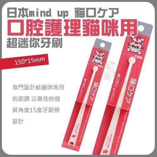 『寵喵樂旗艦店』日本mind up 貓口腔護理貓咪用 超迷你牙刷-B02-006