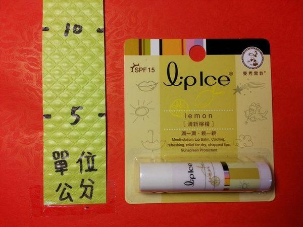 314632#曼秀雷敦 清新檸檬 潤唇膏 3.5g#lipice 檸檬味 SPF15 MENTHOLATUM
