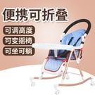 餐椅 多功能折疊兒童座椅小孩吃飯餐桌椅可調節搖椅便攜式BL【免運】